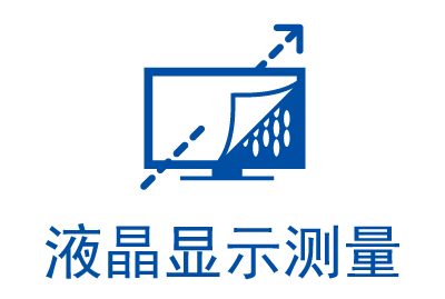 icon_LCD_Chinese